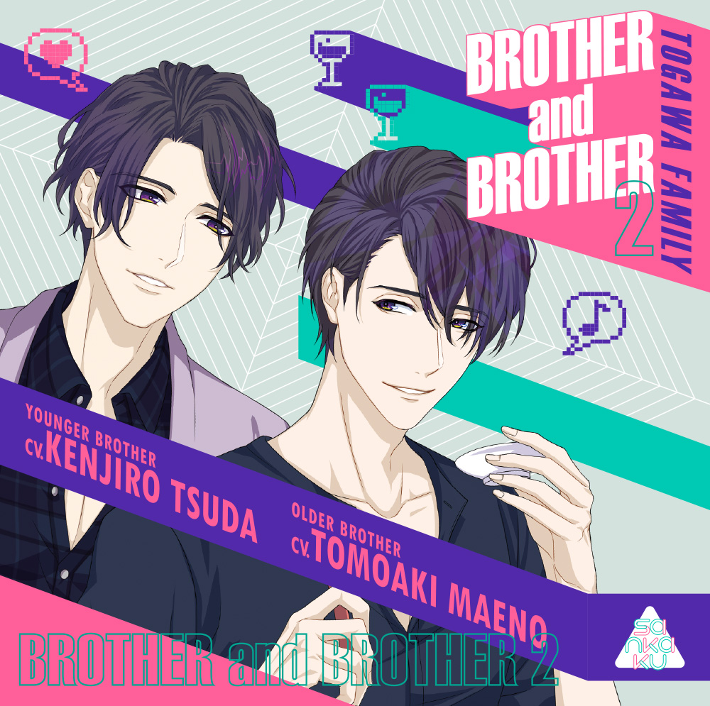 BROTHER and BROTHER2 (CV.前野 智昭、津田 健次郎)
